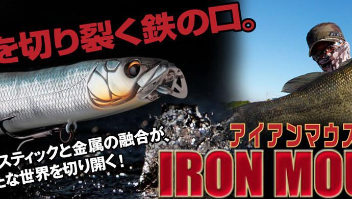 Iron-Mouth-サイズ修正