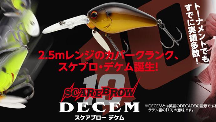 Scare-Brow-Decemサイズ修正