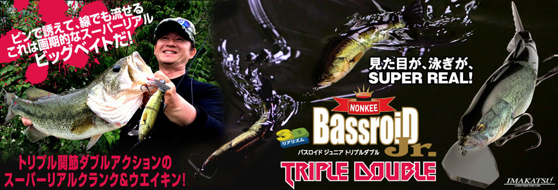 BassRoid Jr TRIPLE DOUBLE