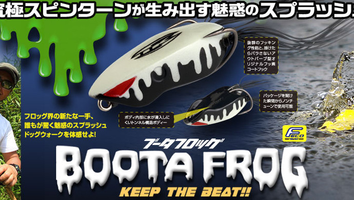 BOOTA FROG